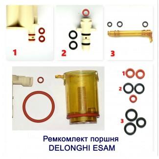 Ремкомплект поршня Delonghi ESAM малый