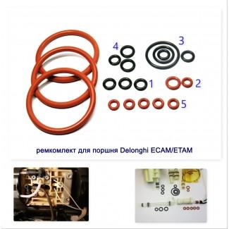 Ремкомплект уплотнителей DELONGHI ECAM/ETAM 100620