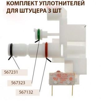 Комплект уплотнительных колец для штуцера DeLonghi №4711